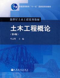 土木工程概论(第3版)(内容一致,印次、封面或原价不同,统一售价,随机发货)