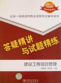 建设工程项目管理答疑精讲与试题精练-2009执业资格考试-全国一级建造师执业资格考试辅导用书