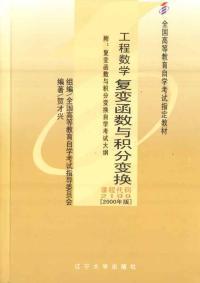 工程数学:复变函数与积分变换 (课程代码 2199)(2000年版)