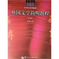 外国文学简明教程(第二版)