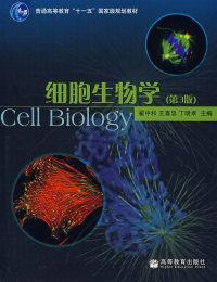 细胞生物学(第3版)(内容一致,印次、封面或原价不同,统一售价,随机发货)