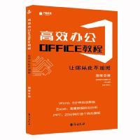 高效办公office教程:让你从此不加班