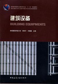 建筑设备(内容一致,印次、封面或原价不同,统一售价,随机发货)