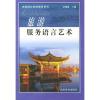 旅游服务语言艺术