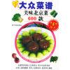 新大众菜谱:美味北京菜600款