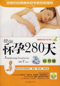 健康怀孕280天(附光盘)