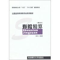 寿险精算(修订本)21世纪高校保险专业系列教材