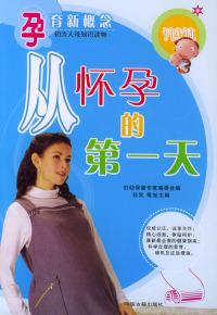 孕育新概念:从怀孕的第一天