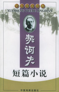 契诃夫短篇小说——学生阅读经典.第2辑