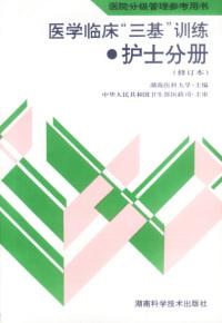 """医学临床""""三基""""训练护士分册 (修订本)"""