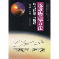 地球物理方法综合应用与解释
