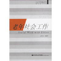 老年社会工作(内容一致,印次、封面或原价不同,统一售价,随机发货)