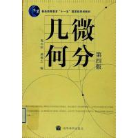 微分几何(第四版)(内容一致,印次、封面或原价不同,统一售价,随机发货)