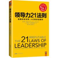 领导力21法则(追随这些法则,人们就会追随你)