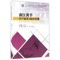 南江黄羊生产技术与综合实训