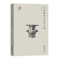 文物精品与文化中国(名师讲堂)