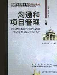 沟通和项目管理