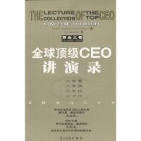 全球顶级CEO讲演录(黄金之卷)