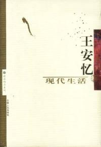 现代生活:王安忆作品