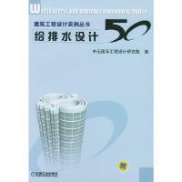 给排水设计50/建筑工程设计实例丛书