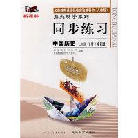 同步练习:中国历史七年级下 (人教版)(修订版)