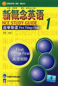新概念英语(1)自学导读