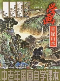 中国老年画自学课本——学画青绿山水