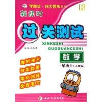 数学(1上)(R)/新课时过关测试/学而优同步精练系列(学而优同步精练系列)