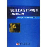 高盐度采油废水生物处理技术研究与应用