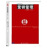 营销管理(第13版.中国版)