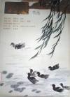 鉴藏(第18期)