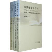 孙伯鍨哲学文存(全四册)