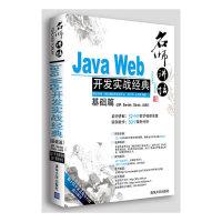 名師講壇:Java Web開發實戰經典