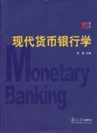 现代货币银行学