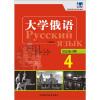 大学俄语语法练习册4(新版)