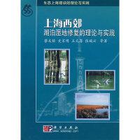 上海西郊湖泊湿地修复的理论和实践