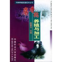 麝香鹑养殖坏蛋加工——特种养殖致富技术丛书