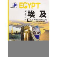 埃及--尼罗河畔的灿烂文明