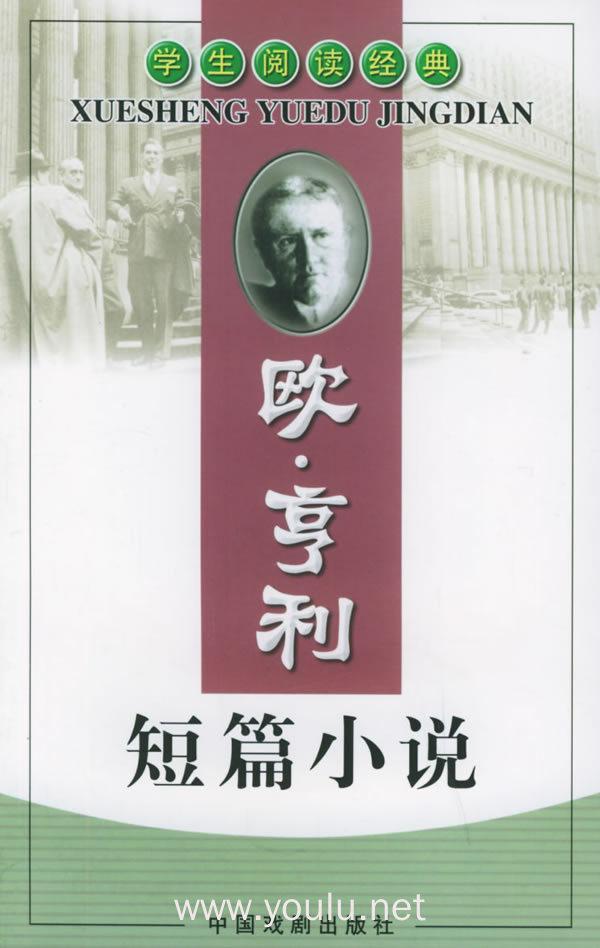 欧·亨利短篇小说——学生阅读经典.第2辑