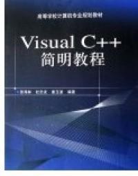 Visual C++简明教程