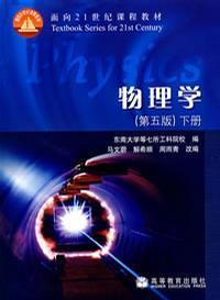 物理学(下册)(第5版)(内容一致,印次、封面或原价不同,统一售价,随机发货)