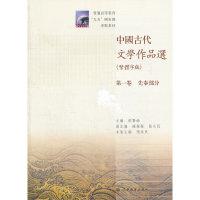 中国古代文学作品选第一卷 先秦部分 (繁体字版)