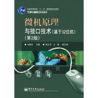 微机原理与接口技术(基于32位机)(第2版)