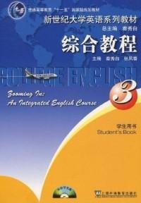 新世纪大学英语(3) 综合教程(学生用书)