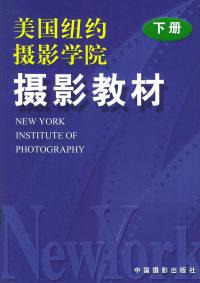 美国纽约摄影学院摄影教材 下册(黑白)