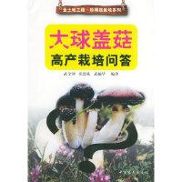 大球盖菇高产栽培问答——金地地工程· 珍稀菇栽培系列