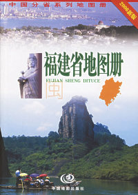 福建省地图册 (2006新版)