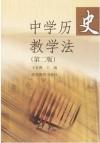 中学历史教学法(第二版)