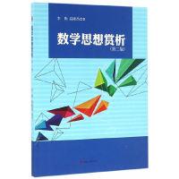 数学思想赏析(第二版)