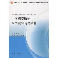 中医药学概论学习指导与习题集